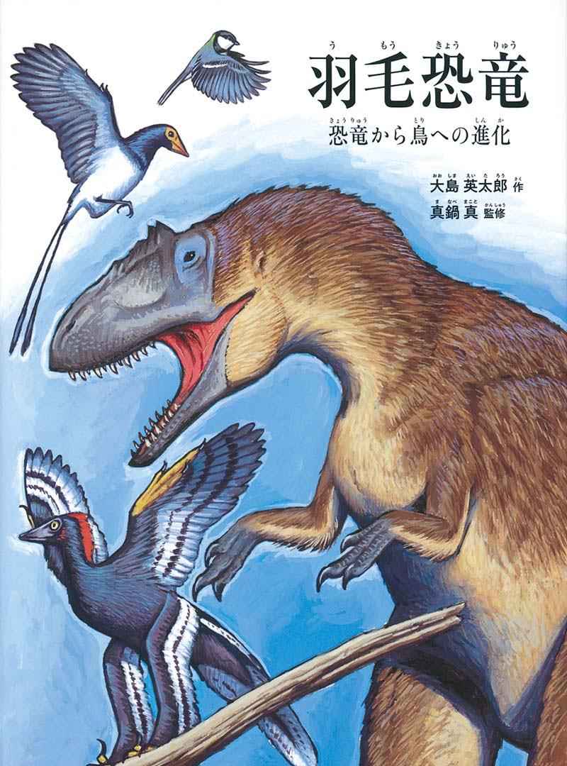 絵本「羽毛恐竜 恐竜から鳥への進化」の表紙