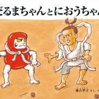 絵本「だるまちゃんとにおうちゃん」の表紙