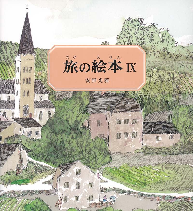 絵本「旅の絵本Ⅸ」の表紙