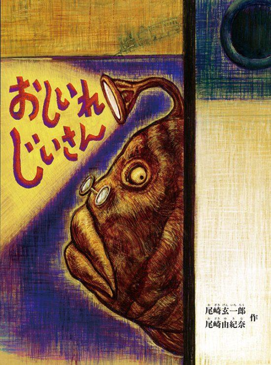 絵本「おしいれじいさん」の表紙