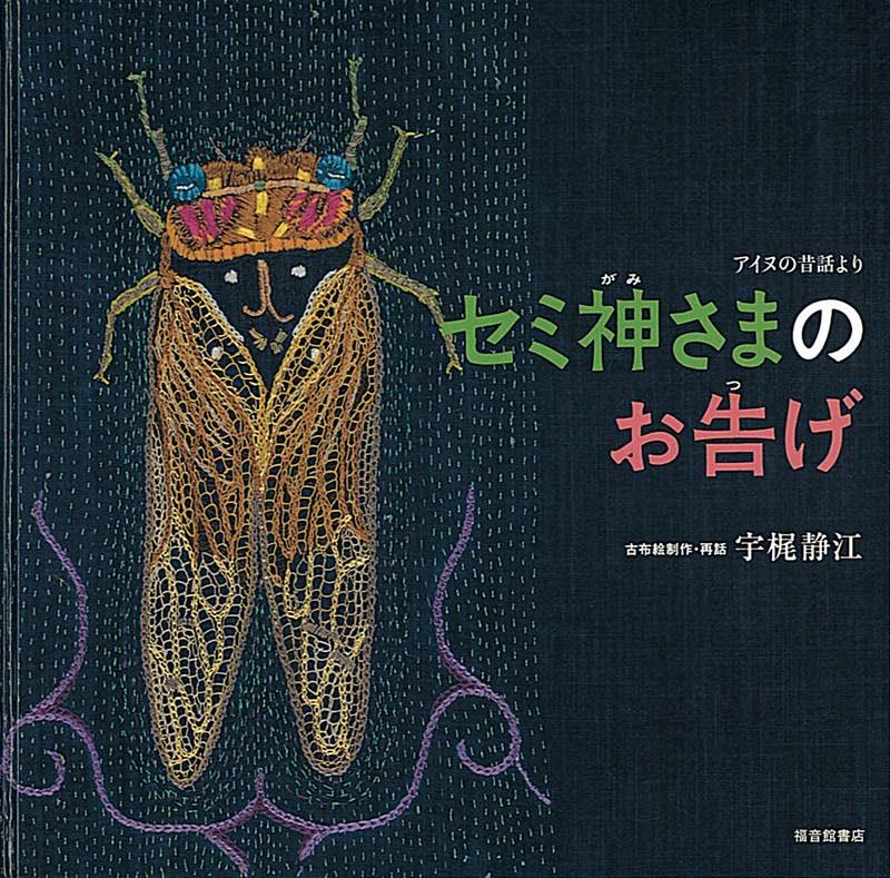 絵本「セミ神さまのお告げ」の表紙