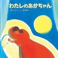 絵本「わたしのあかちゃん」の表紙