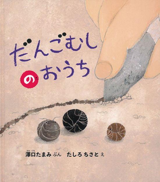 絵本「だんごむしの おうち」の表紙