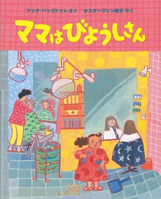 絵本「ママはびようしさん」の表紙
