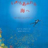 絵本「いのちあふれる海へ 海洋学者シルビア アール」の表紙