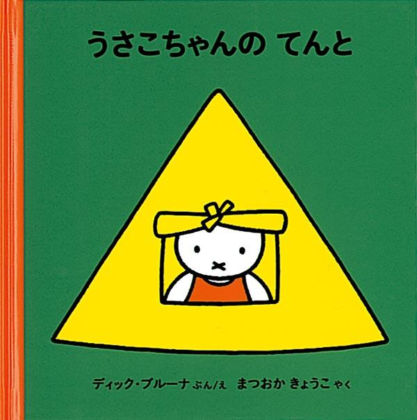 絵本「うさこちゃんのてんと」の表紙
