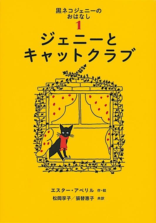 絵本「黒ネコジェニーのおはなし1 ジェニーとキャットクラブ」の表紙