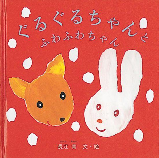 絵本「ぐるぐるちゃんとふわふわちゃん」の表紙
