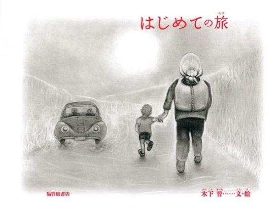 絵本「はじめての旅」の表紙