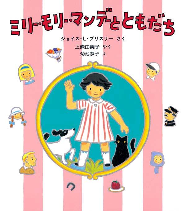 絵本「ミリー・モリー・マンデーと ともだち」の表紙