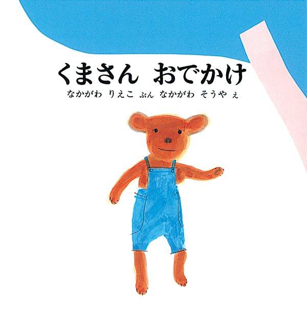絵本「くまさん おでかけ」の表紙