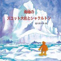絵本「南極の スコット大佐とシャクルトン」の表紙