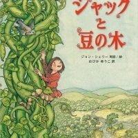 絵本「ジャックと豆の木 イギリスの昔話」の表紙