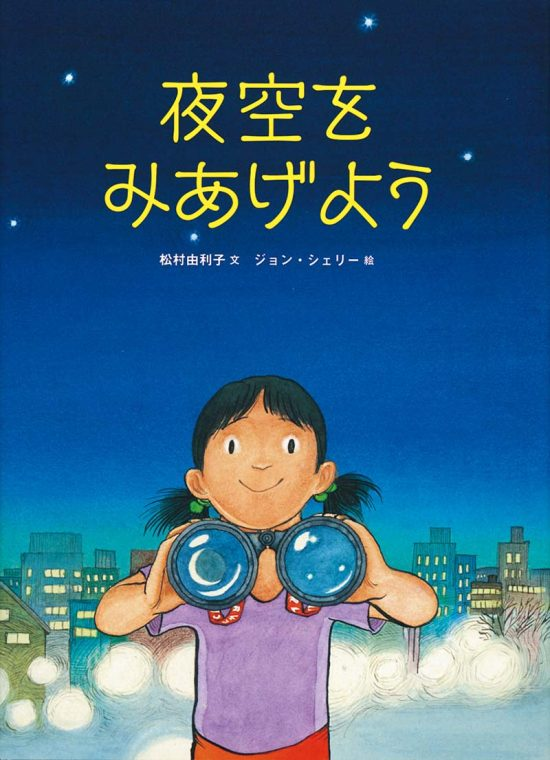 絵本「夜空をみあげよう」の表紙