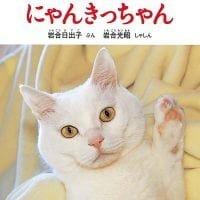 絵本「にゃんきっちゃん」の表紙