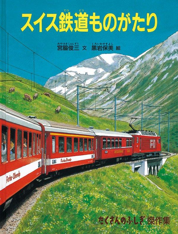 絵本「スイス鉄道ものがたり」の表紙