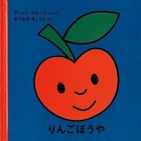 絵本「りんごぼうや」の表紙