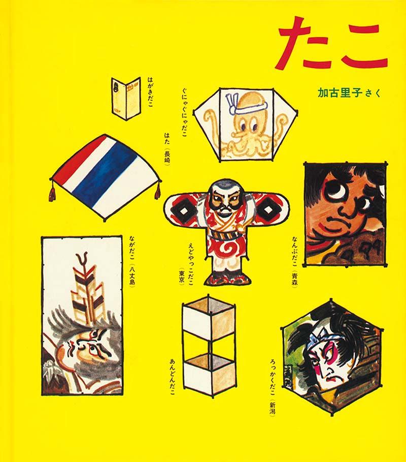 絵本「たこ(凧)」の表紙