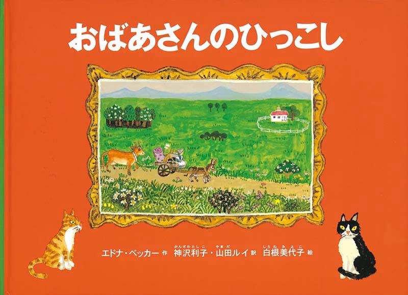絵本「おばあさんのひっこし」の表紙