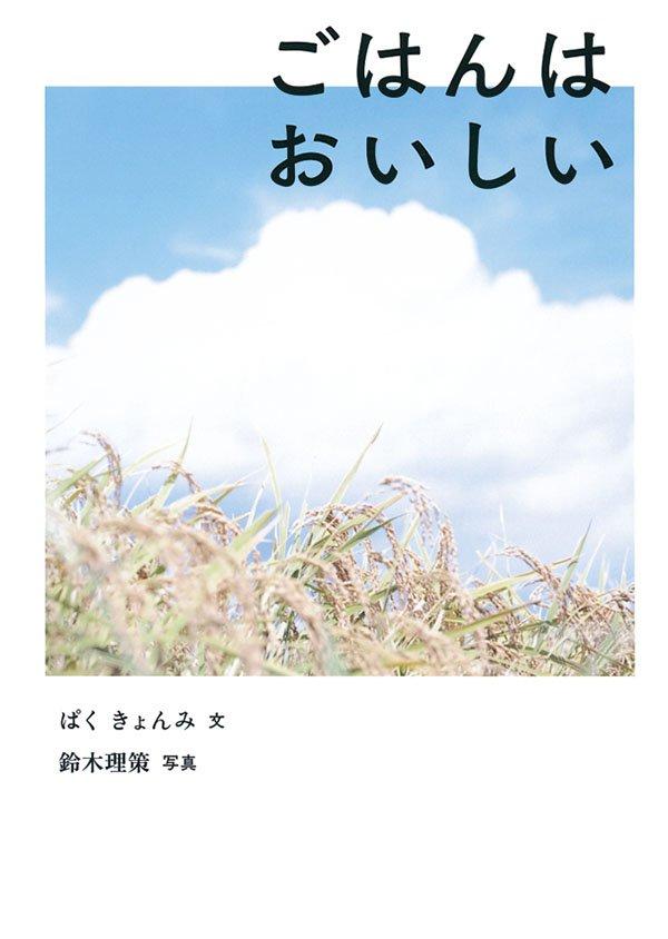 絵本「ごはんは おいしい」の表紙