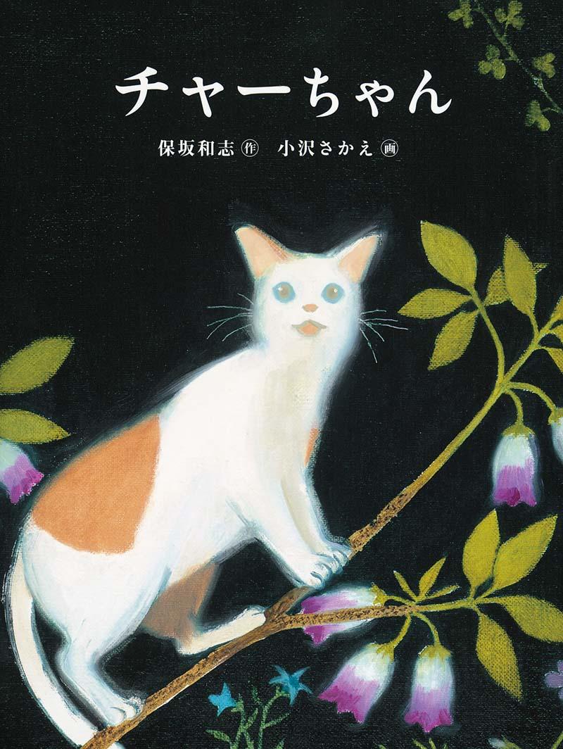 絵本「チャーちゃん」の表紙