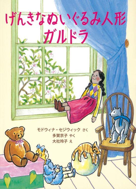 絵本「げんきなぬいぐるみ人形ガルドラ」の表紙