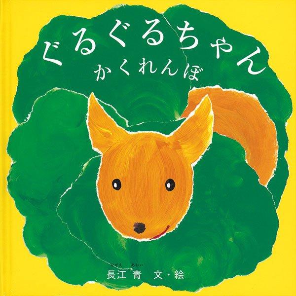 絵本「ぐるぐるちゃん かくれんぼ」の表紙