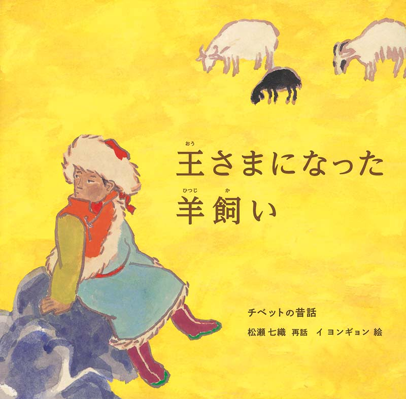 絵本「王さまになった羊飼い チベットの昔話」の表紙