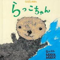 絵本「らっこちゃん」の表紙