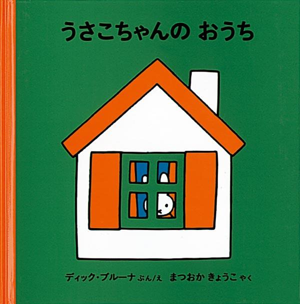 絵本「うさこちゃんのおうち」の表紙