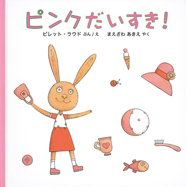 絵本「ピンクだいすき!」の表紙