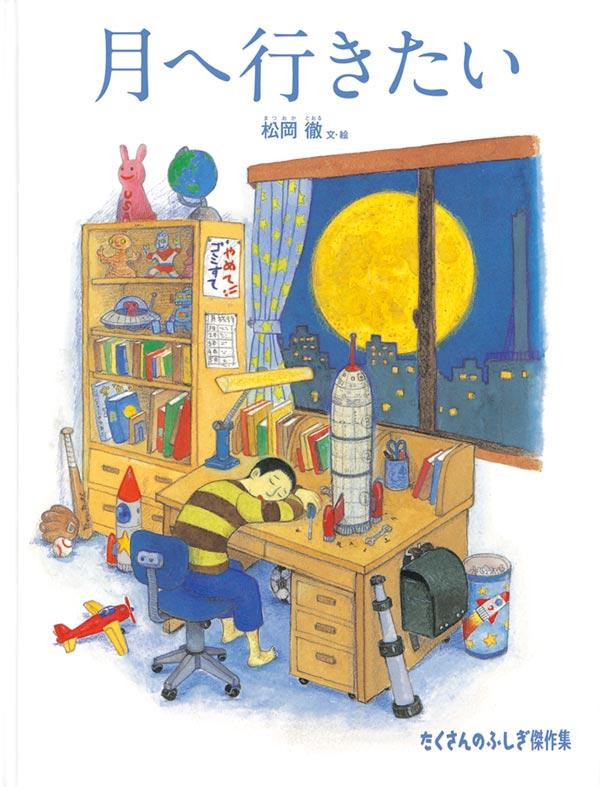 絵本「月へ行きたい」の表紙