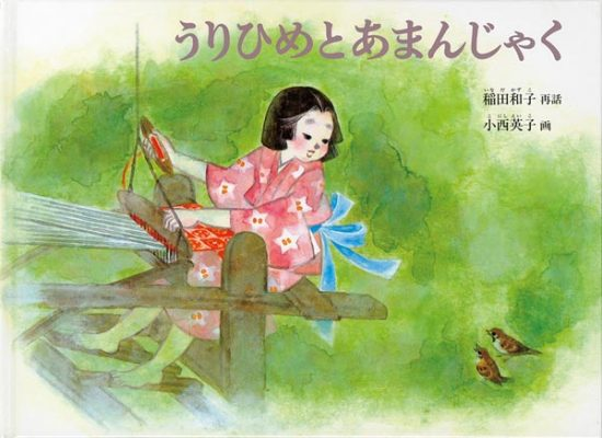 絵本「うりひめ と あまんじゃく 日本の昔話」の表紙