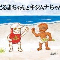 絵本「だるまちゃんとキジムナちゃん」の表紙