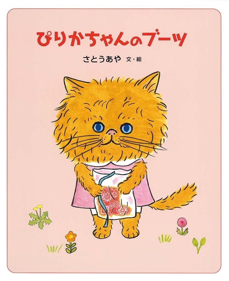 絵本「ぴりかちゃんのブーツ」の表紙