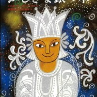 絵本「スリランカの昔話 ふしぎな銀の木」の表紙
