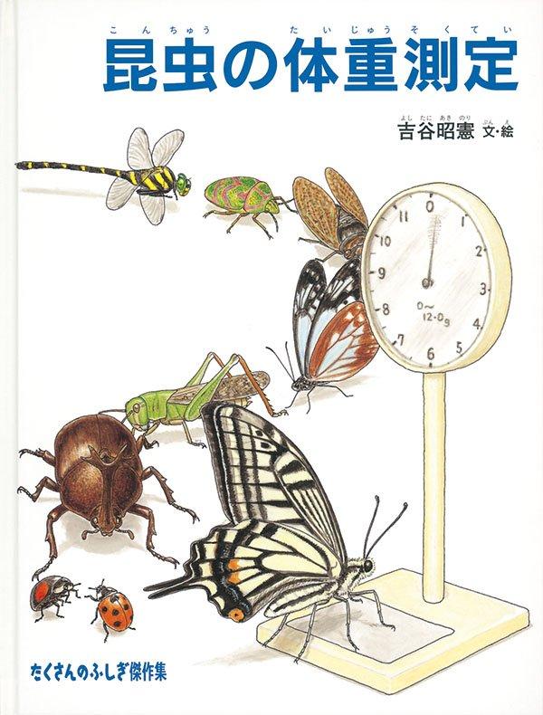 絵本「昆虫の体重測定」の表紙