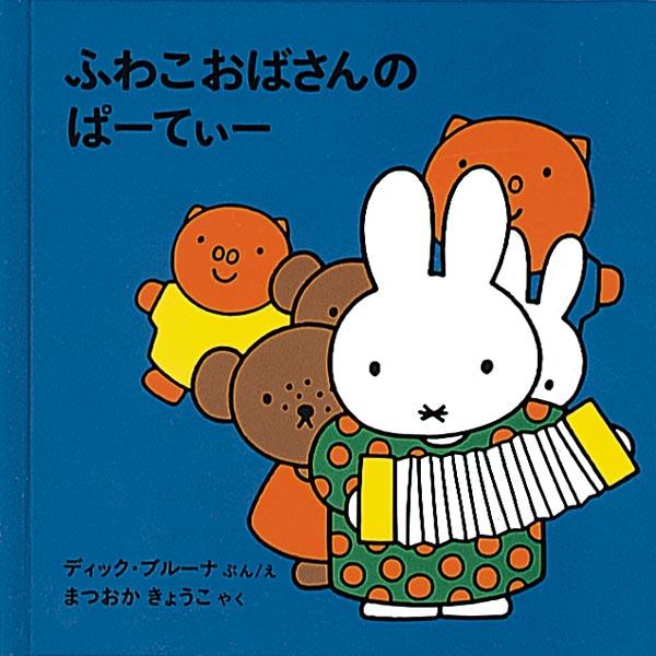 絵本「ふわこおばさんの ぱーてぃー」の表紙