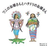 絵本「ワニのお嫁さんとハチドリのお嫁さん」の表紙