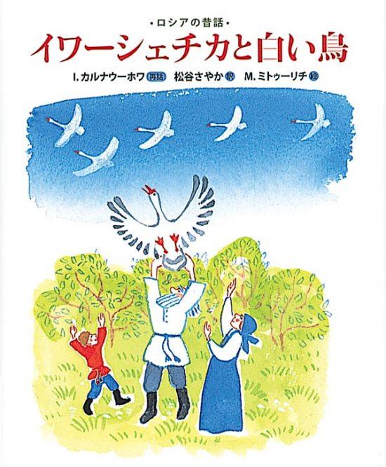 絵本「イワーシェチカと白い鳥」の表紙