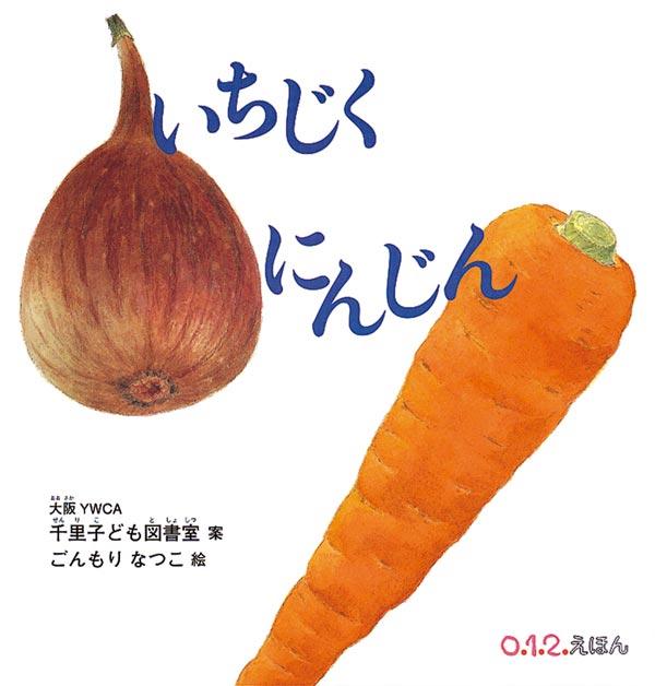 絵本「いちじく にんじん」の表紙