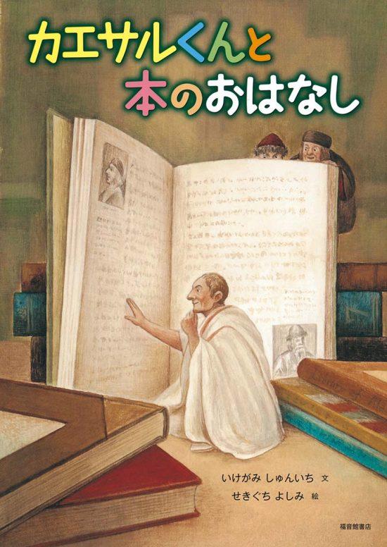 絵本「カエサルくんと本のおはなし」の表紙