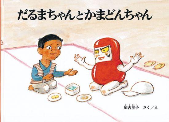 絵本「だるまちゃんとかまどんちゃん」の表紙