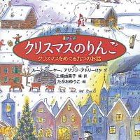 絵本「クリスマスのりんご クリスマスをめぐる九つのお話」の表紙