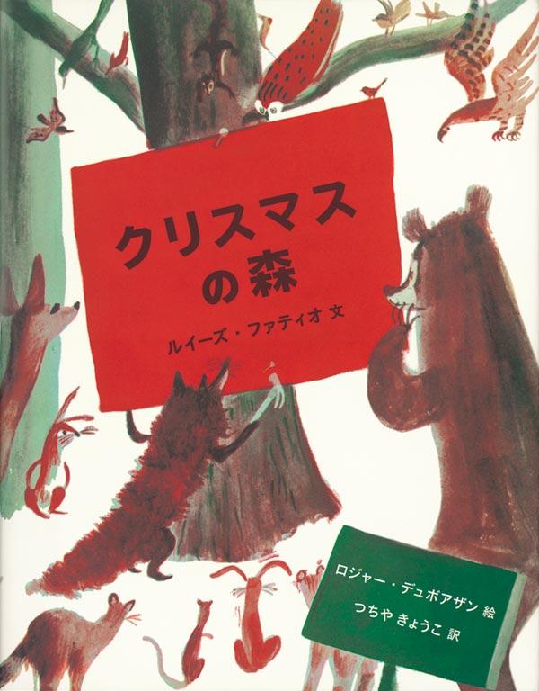 絵本「クリスマスの森」の表紙