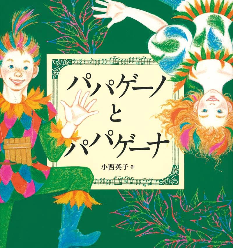 絵本「パパゲーノとパパゲーナ」の表紙