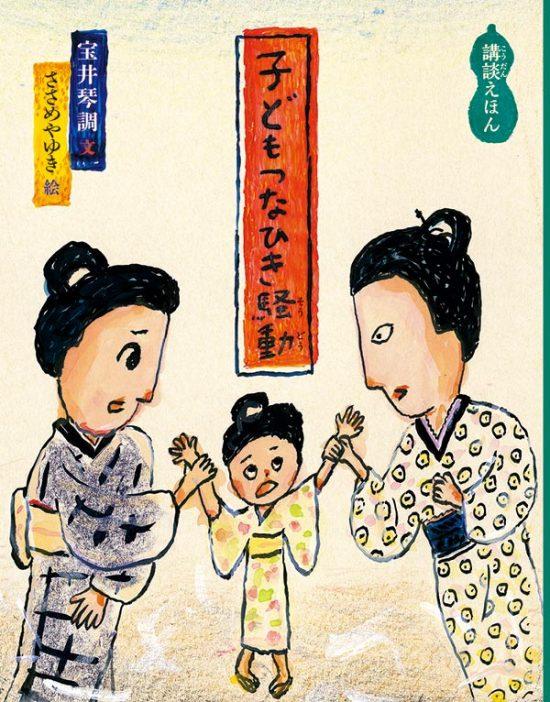 絵本「講談えほん 子どもつなひき騒動」の表紙