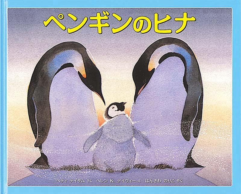 絵本「ペンギンのヒナ」の表紙