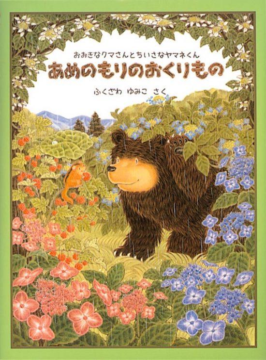 絵本「あめのもりのおくりもの おおきなクマさんとちいさなヤマネくん」の表紙
