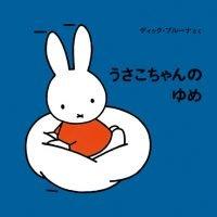 絵本「うさこちゃんのゆめ」の表紙